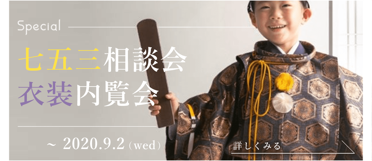 七五三相談会 衣装内覧会 2020.9.2(wed)
