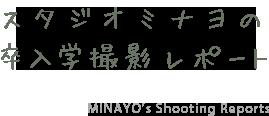 スタジオミナヨの卒入学撮影リポート