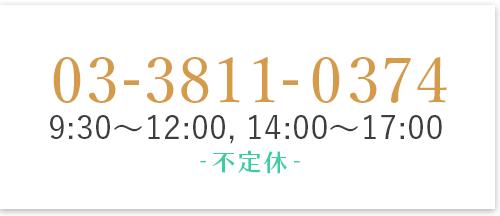 03-3811-0374 9:30-12:00,14:00-17:00