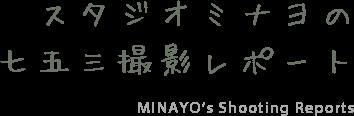 スタジオミナヨの七五三撮影リポート