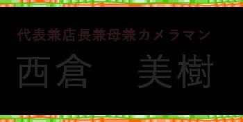 代表兼店長兼母兼カメラマン 西倉 美樹