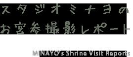 スタジオミナヨのお宮参り撮影リポート