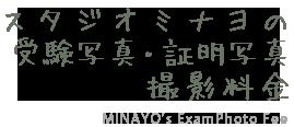 スタジオミナヨの受験用・証明書撮影料金