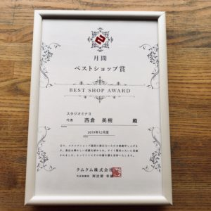 ベストショップ賞表彰の盾