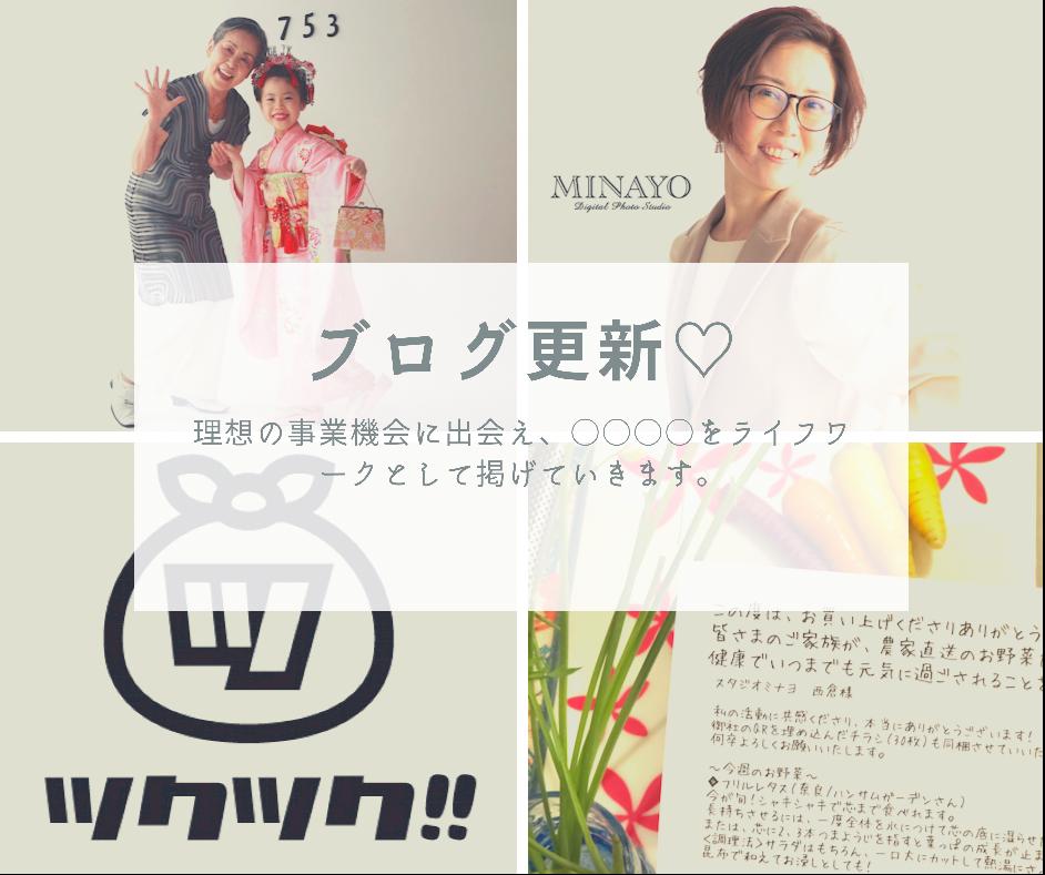 コラージュ写真、私のプロフィールと七五三作例、ツクツクのロゴ、有機野菜の写真