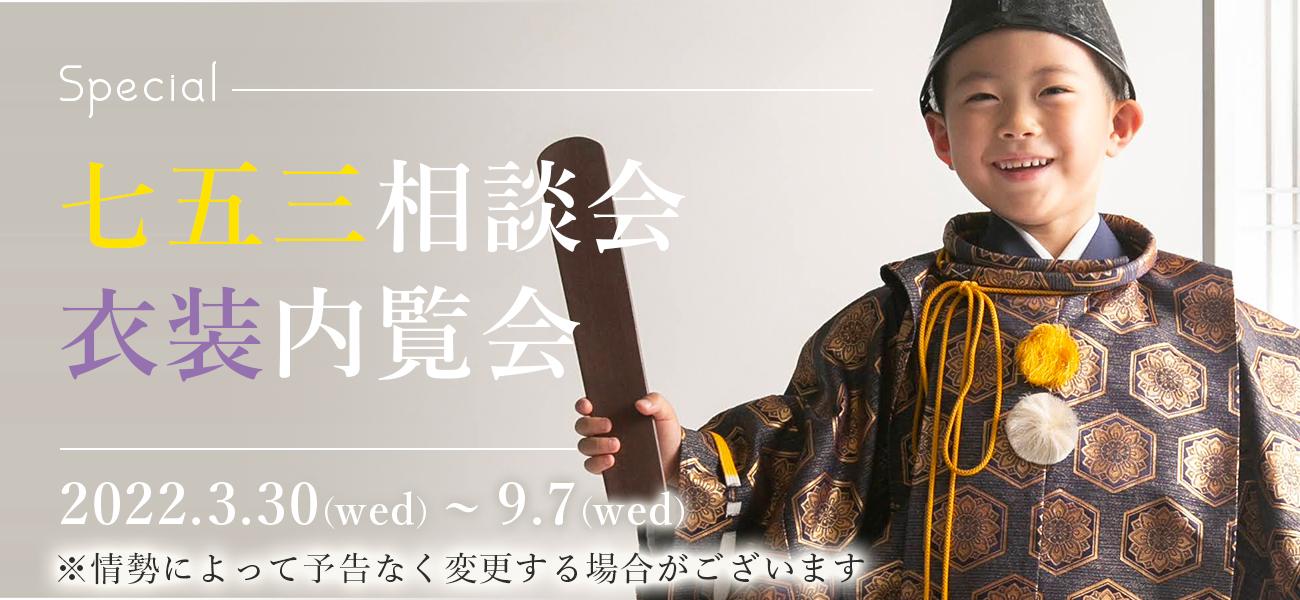 七五三相談会 衣装内覧会 2021.5.29(sat)